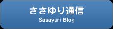 ささゆり通信 Sasayuri Blog